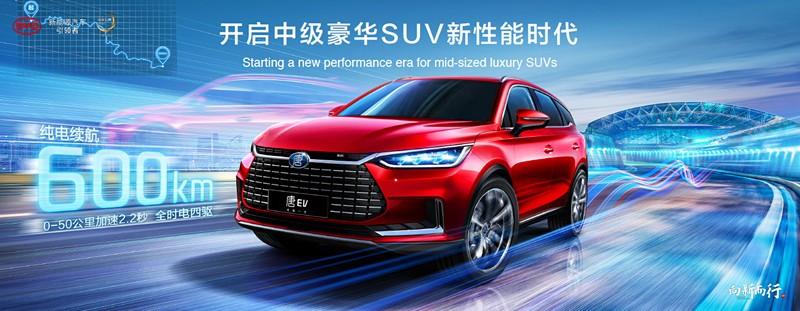 BYD Tang EV600 chính thức ra mắt và cạnh tranh ở phân khúc SUV hạng sang cỡ trung