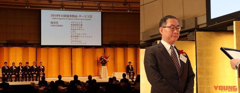 Chủ tịch Chiaki Kato của Honda đã tham dự và nhận giải thưởng Nikkei dành cho Honda Monkey 125