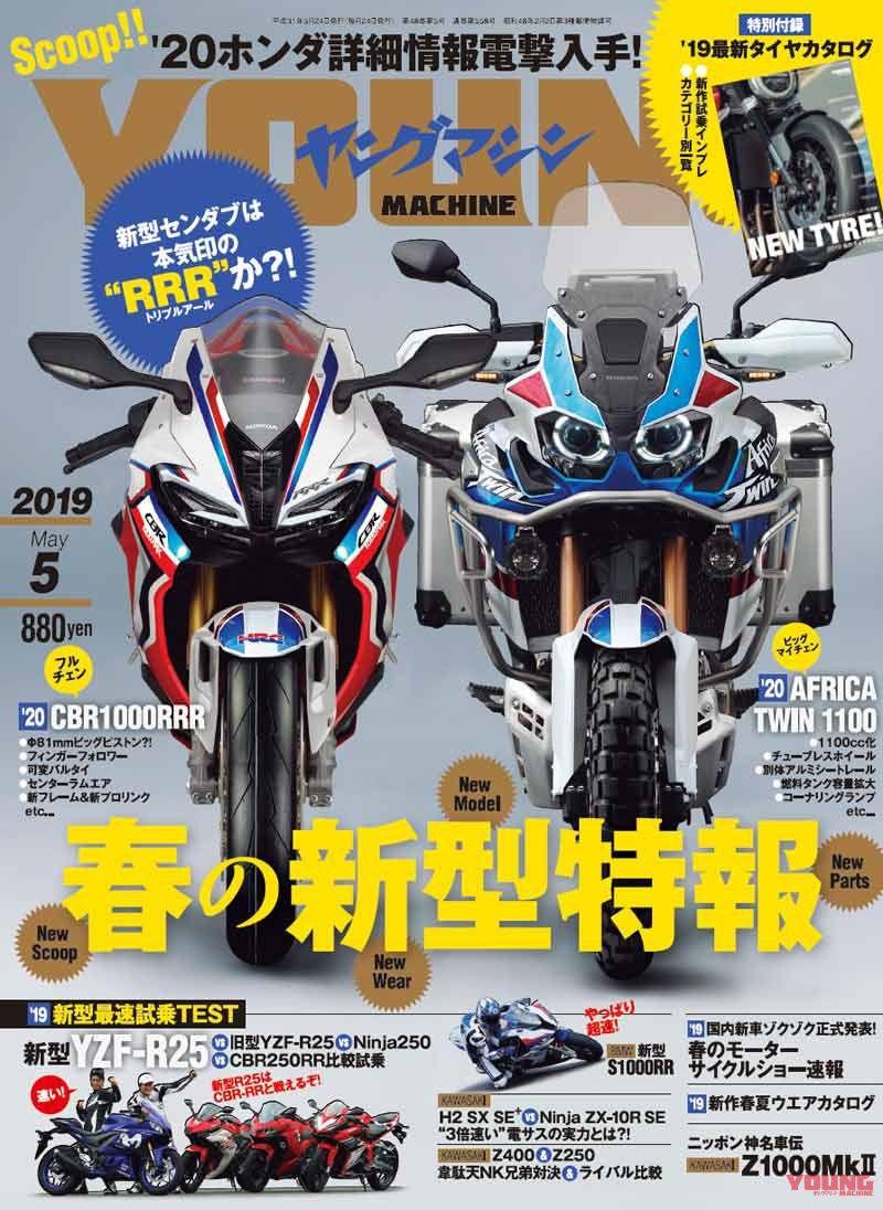 Trang chính của tạp chí Young Machine số mới nhất