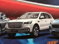 Diện kiến xe SUV Hồng Kỳ HS7 qua hình ảnh chính thức đầu tiên