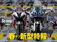 Honda CBR1000RRR và Africa Twin 1100 sẽ là hai mẫu xe mới của Honda trong năm 2020?
