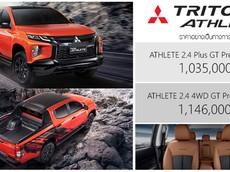 Phiên bản đặc biệt Mitsubishi Triton Athlete ra mắt với giá tương đương 795 triệu đồng