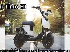 Xiaomi Himo T1 - Xe điện có khả năng chạy 120km liên tục với mức giá chưa đến 10 triệu đồng