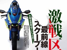 Tạp chí mô tô Nhật Bản hé lộ thiết kế sportbike Suzuki GSX-R250