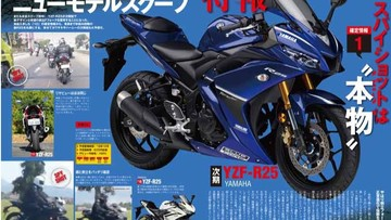 Cận cảnh thiết kế Yamaha R25 2019 với đầu xe ấn tượng, dùng phuộc USD