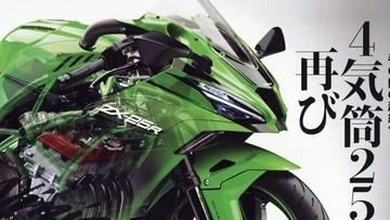Kawasaki ZX-25R 250cc sẽ sở hữu sức mạnh 60 mã lực cùng vòng tua có khả năng lên đến 20.000 RPM