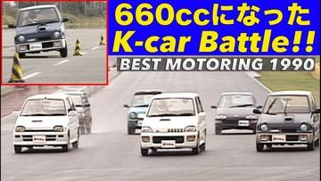 Chứng kiến màn đua xe kei 64 mã lực vui mắt từ năm 1990 tại Nhật Bản