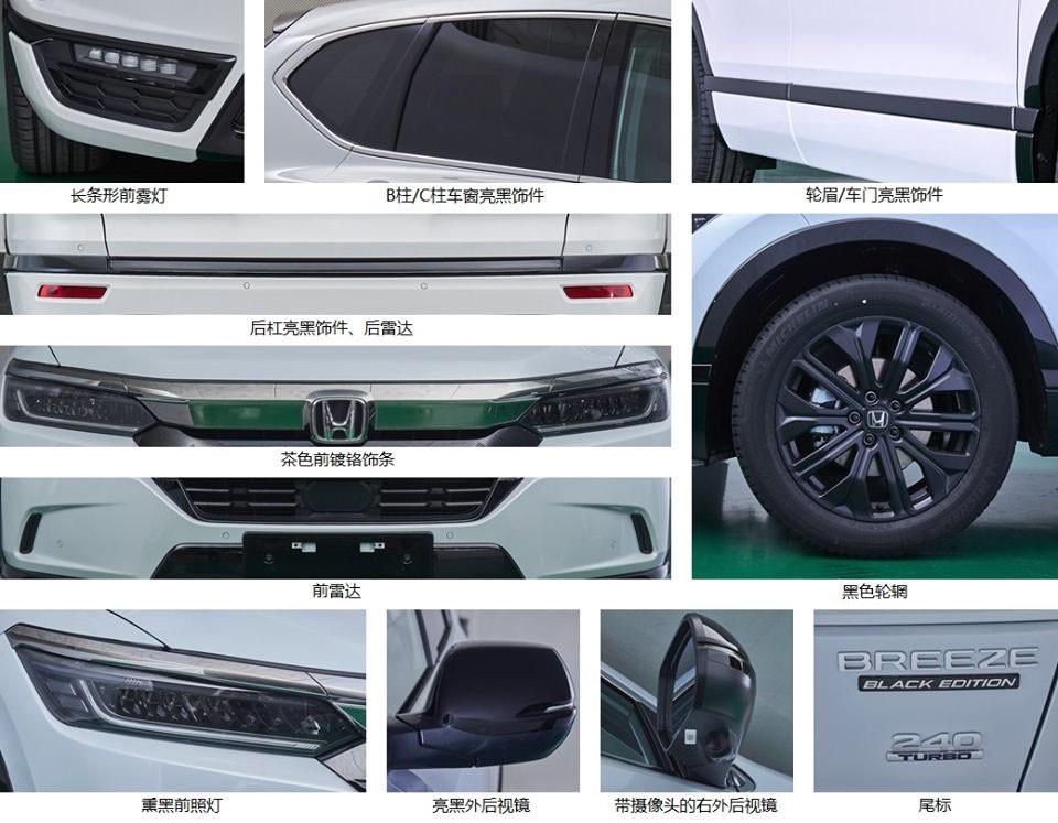 Honda Breeze sẽ có phiên bản Black Edition cao cấp nhất