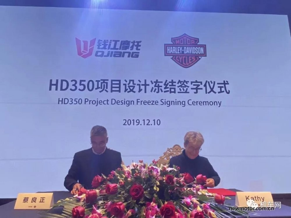 Signing ceremony of HD350 car project between Harley-Davidson and Qianjang China