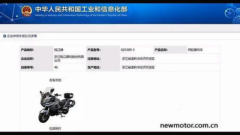 Hình ảnh được cho là bản đăng ký bản quyền dành cho mẫu QJ1200