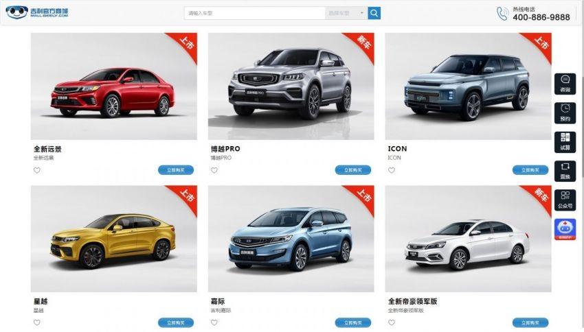 Giao diện Siêu thị xe của Geely trên trang bán hàng trực tuyến của hãng