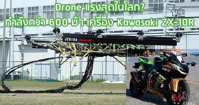 Mẫu drone lớn nhất thế giới được sản xuất bởi Kawasaki