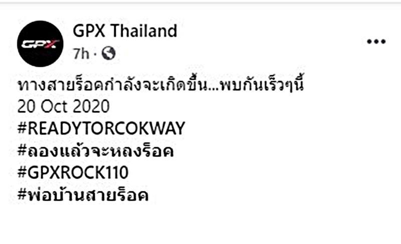 Thông báo ra mắt của GPX Thái Lan về mẫu xe GPX Rock 110