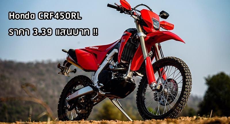 Honda CRF450RL liệu có được bán tại Việt Nam trong tương lai?